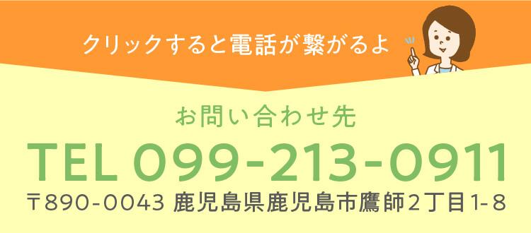 鹿児島市 動物病院yuka犬と猫のクリニック電話番号